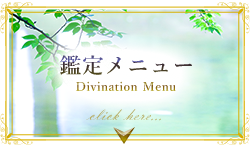 鑑定メニュー Divination Menu