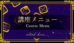 講座メニュー Course Menu